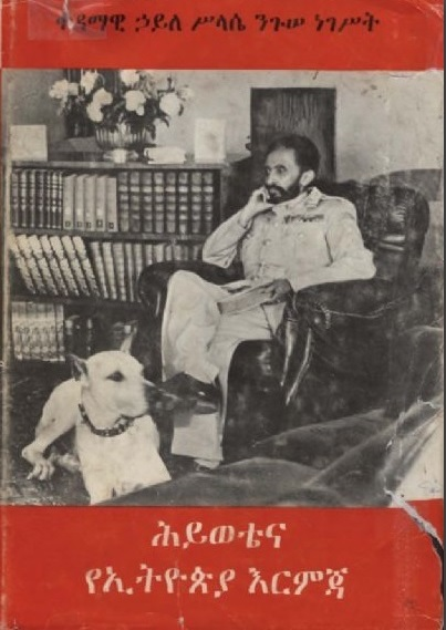 "Electronic edition of ""My Life and Ethiopia's Progress – The Autobiography of Emperor Haile Sellassie I"""