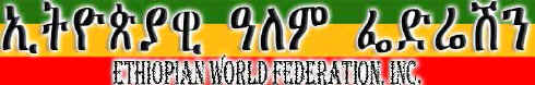 69th Inniversary of the founding of the Ethiopian World Federation, Inc